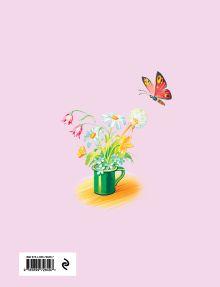 Обложка сзади Стихи Зинаида Александрова