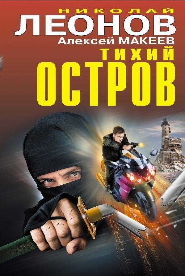 Тихий остров Леонов Н.И., Макеев А.В.