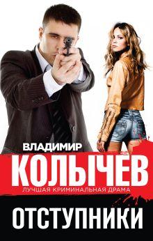 Колычев В.Г. - Отступники обложка книги