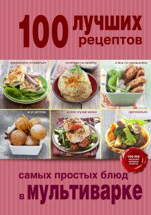 - 100 лучших рецептов самых простых блюд в мультиварке обложка книги