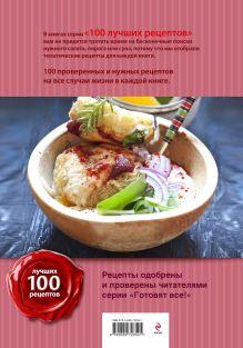 Обложка сзади 100 лучших рецептов самых простых блюд в мультиварке