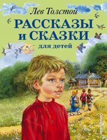 Обложка Рассказы и сказки для детей (ил. В. Канивца) Лев Толстой