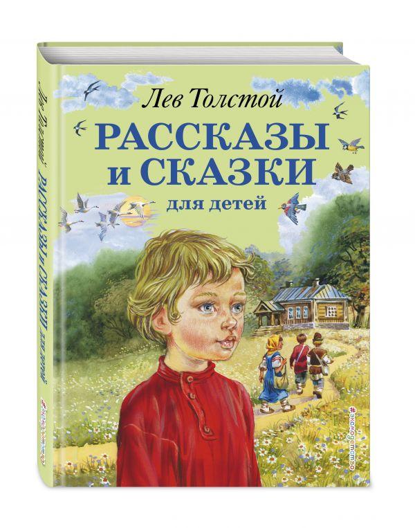 Рассказы и сказки для детей (ил. В. Канивца) Толстой Л.Н.