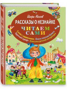 Рассказы о Незнайке (ил. О. Зобниной) обложка книги