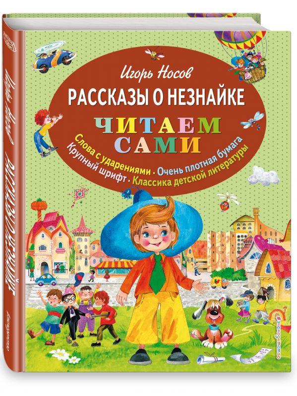 Рассказы о Незнайке (ил. О. Зобниной) Носов И.П.