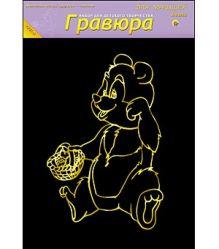 Гравюра А4 в пакете с ручкой. Золото. Для малышей. МИШКА (Арт. Г-4861)