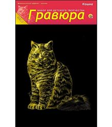 - Гравюра А5 в пакете с ручкой. Золото. КОШКА (Арт. Г-4884) обложка книги