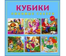КУБИКИ ПЛАСТИКОВЫЕ. 9 шт. ЛЮБИМЫЕ СКАЗКИ (Арт. К09-8082)