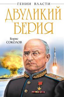 Соколов Б. - Двуликий Берия обложка книги
