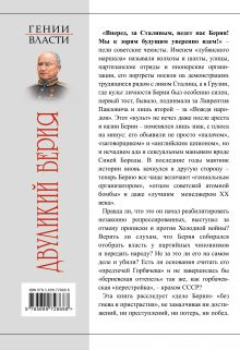 Обложка сзади Двуликий Берия Борис Соколов