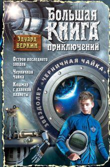 Веркин Э. - Звездолет Черничная Чайка обложка книги