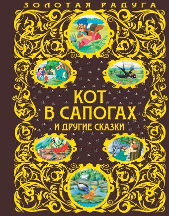 Кот в сапогах и другие сказки
