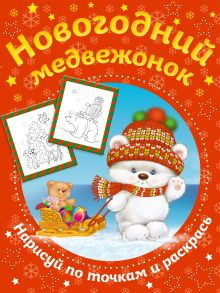 Обложка Новогодний медвежонок. Нарисуй по точкам и раскрась