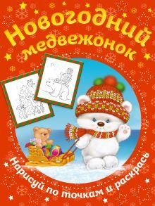 - Новогодний медвежонок. Нарисуй по точкам и раскрась обложка книги
