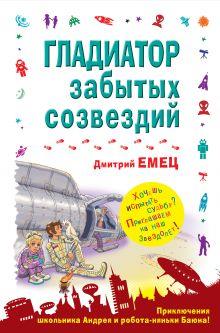 Емец Д.А. - Гладиатор забытых созвездий обложка книги