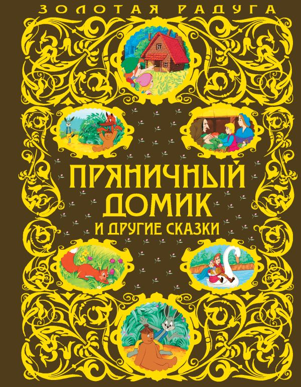 Пряничный домик и другие сказки