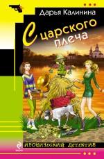 С царского плеча Калинина Д.А.