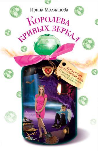 Королева кривых зеркал Молчанова И.