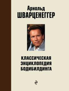 Шварценеггер А. - Классическая энциклопедия бодибилдинга: 2 изд,,испр. и доп. обложка книги