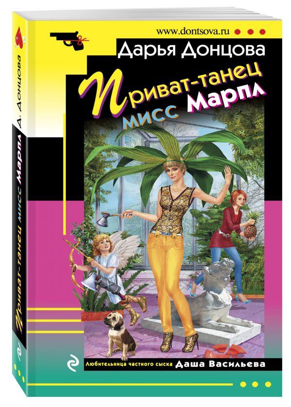 Приват-танец мисс Марпл Донцова Д.А.