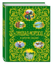 - Синдбад-мореход и другие сказки обложка книги