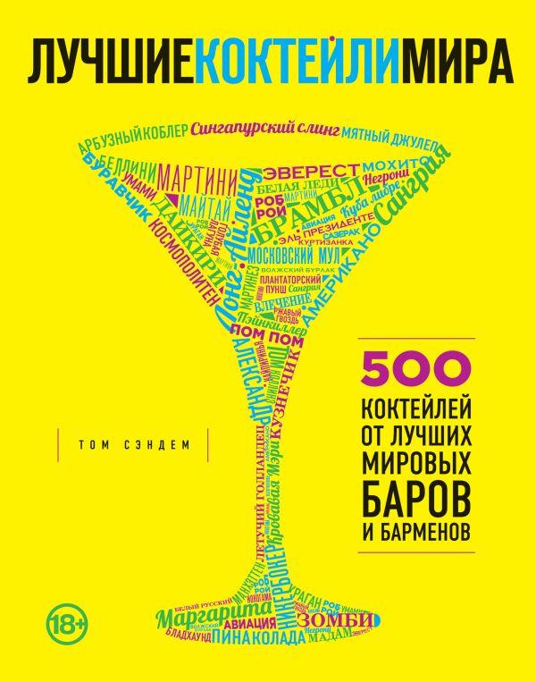 Скачать бесплатно книга бармена