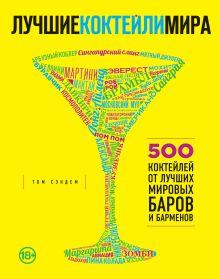 - Лучшие коктейли мира обложка книги