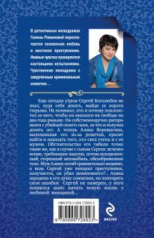 Обложка сзади Кинжал в постели Галина Романова
