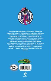 Обложка сзади Картина с кляксой Валерий Гусев