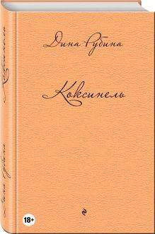 Коксинель обложка книги
