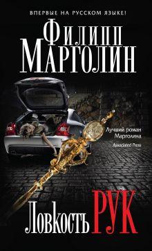 Марголин Ф. - Ловкость рук обложка книги