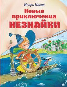 Новые приключения Незнайки (ил. О. Зобниной) обложка книги