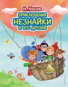Обложка Приключения Незнайки и его друзей (ил. О. Зобниной) Николай Носов