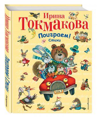 Токмакова Ирина Петровна: Поиграем! Стихи