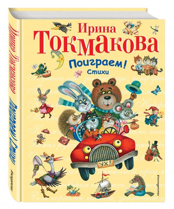 Поиграем! Стихи Токмакова И.П.