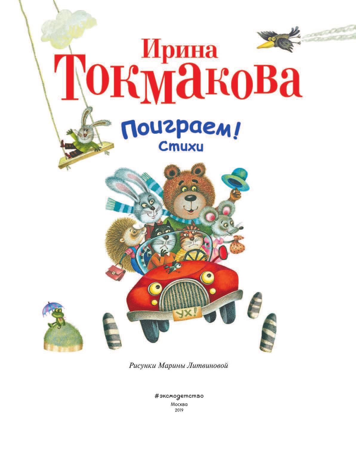 картинки героев книг токмаковой здесь важно правильно