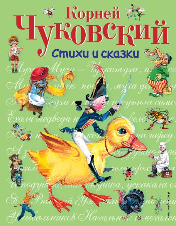 Сказки детям читать