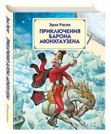 Распе Э. - Приключения барона Мюнхгаузена (ил. И. Егунова) обложка книги