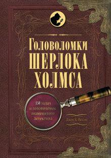 - Головоломки Шерлока Холмса обложка книги
