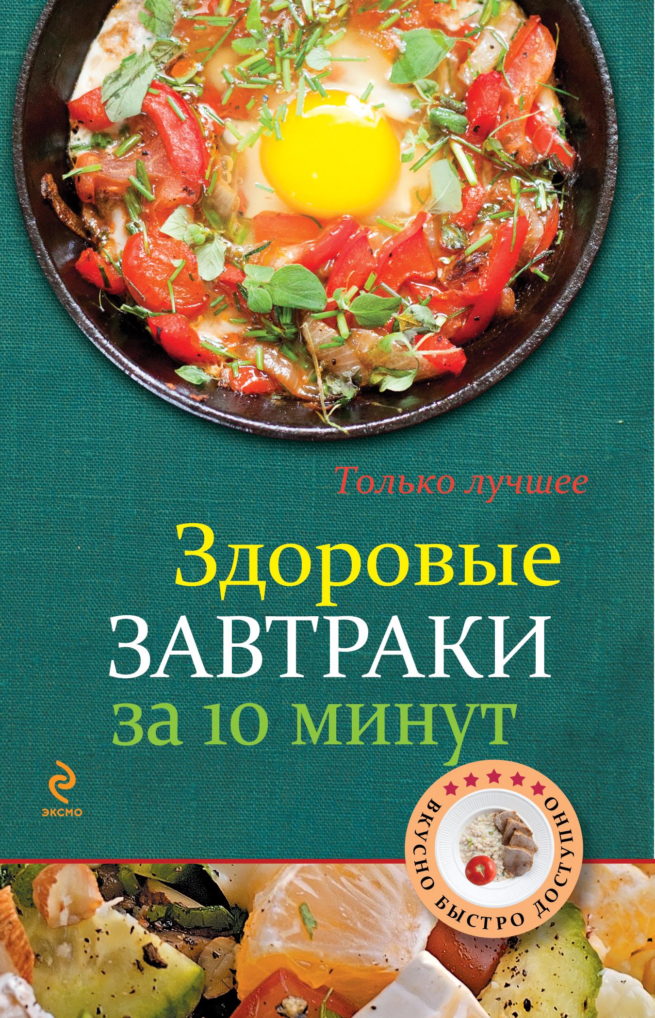 Здоровые завтраки за 10 минут