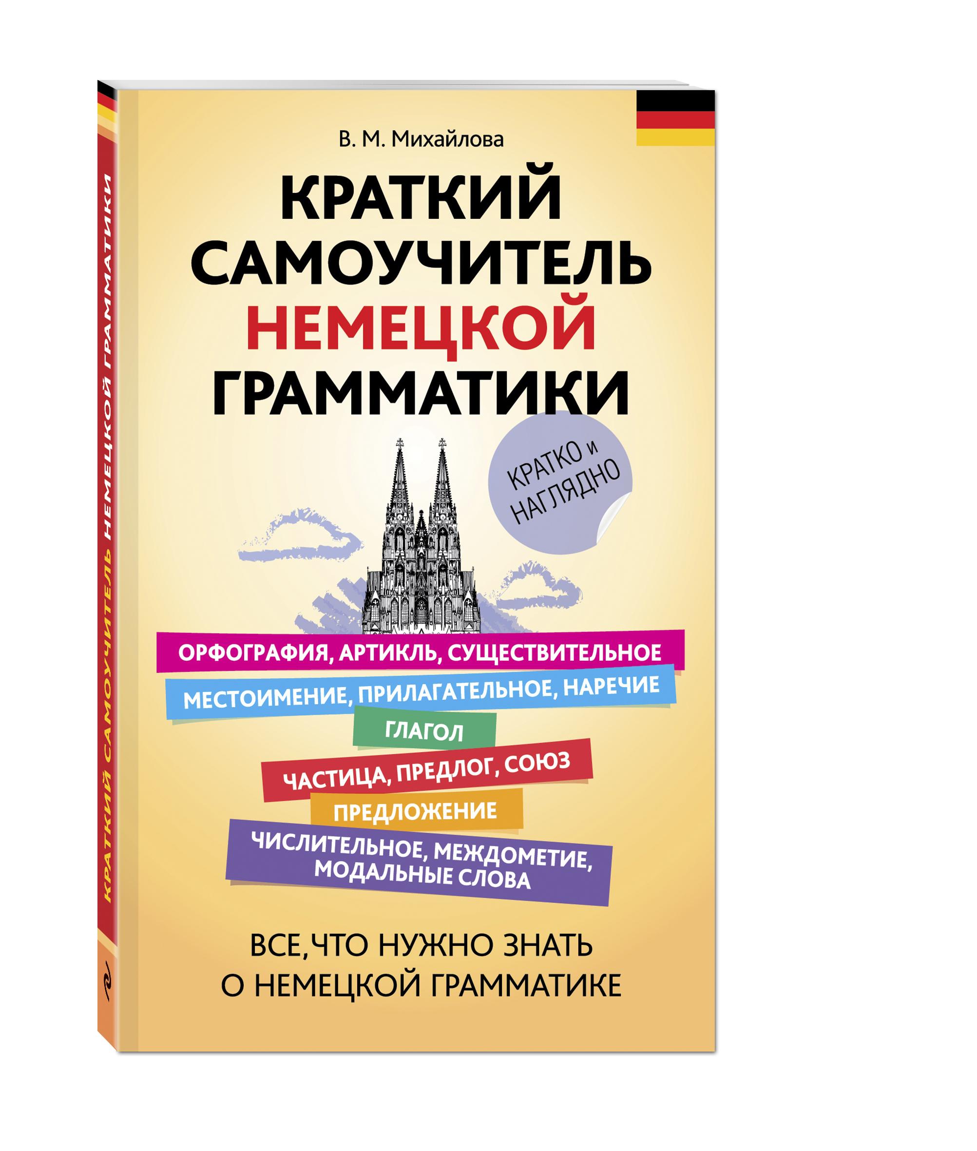 Краткий самоучитель немецкой грамматики ( Михайлова В.М.  )