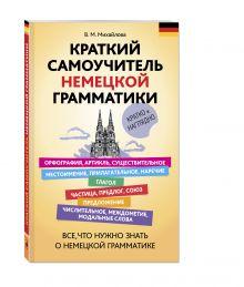 Михайлова В.М. - Краткий самоучитель немецкой грамматики обложка книги
