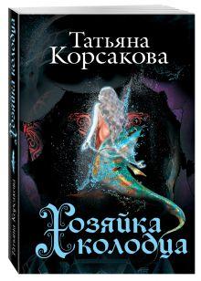 Корсакова Т. - Хозяйка колодца обложка книги