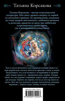 Обложка сзади Хозяйка колодца Татьяна Корсакова