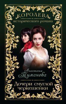 Обложка Дочери смуглой черкешенки Анастасия Туманова