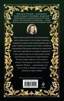 Обложка сзади Дочери смуглой черкешенки Анастасия Туманова