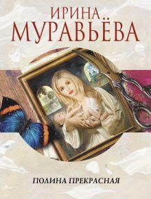 Муравьева И. - Полина Прекрасная обложка книги