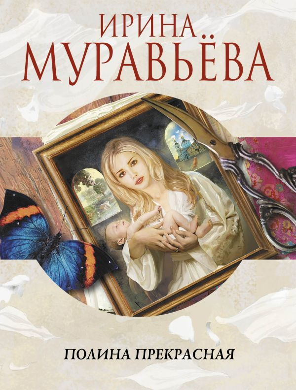 Полина Прекрасная Муравьева И.