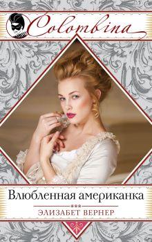 Влюбленная американка обложка книги
