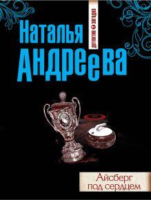 Обложка Айсберг под сердцем Наталья Андреева